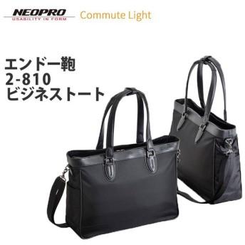 ビジネスバッグ ブリーフケース ショルダーバッグ メンズ オロビアンコ エンドー鞄 ENDO-2-810