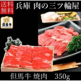 兵庫 肉の三ツ輪屋 但馬牛 焼肉 350g (代引不可・送料無料)