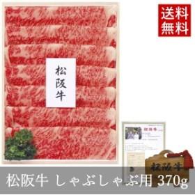 プリマハム 松阪牛 しゃぶしゃぶ用 MAC-150F (代引不可・送料無料)