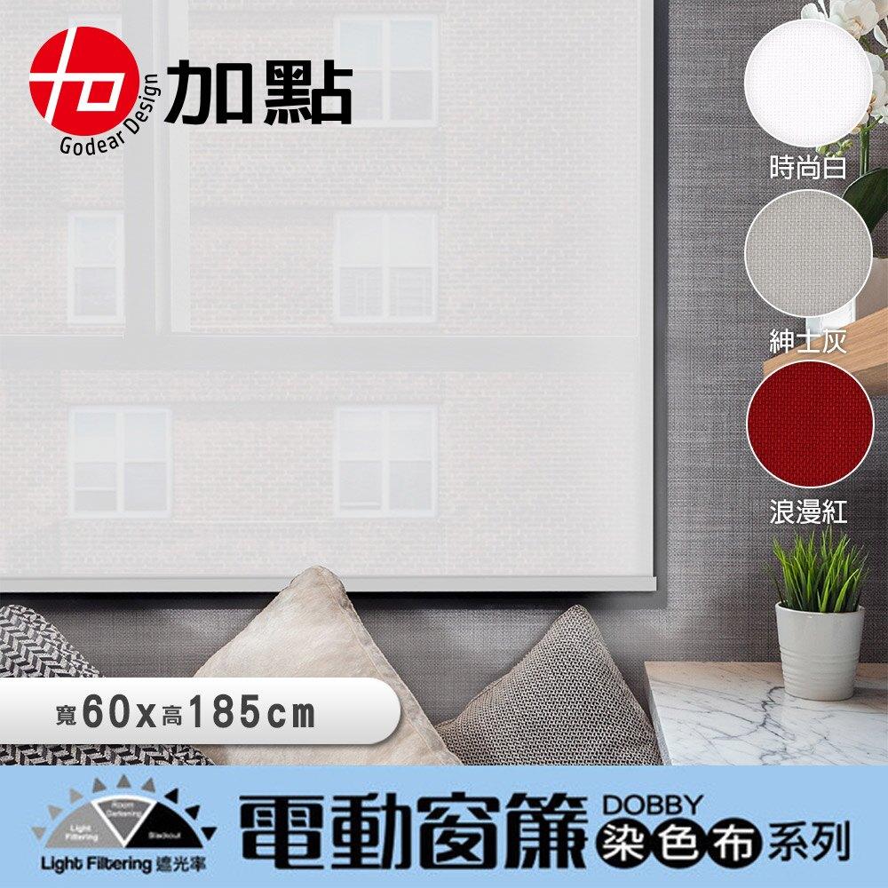 【加點】60*185cm DOBBY時尚泫染交錯織布捲簾 遮光窗簾 可DIY搖控電動安全無線 台灣製造 可加購安裝