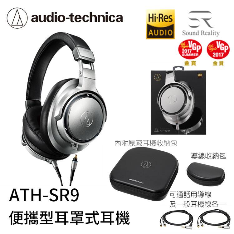 (贈原廠藍芽耳機轉接線)鐵三角  ath-sr9 便攜型 頭戴式 耳罩式  耳機