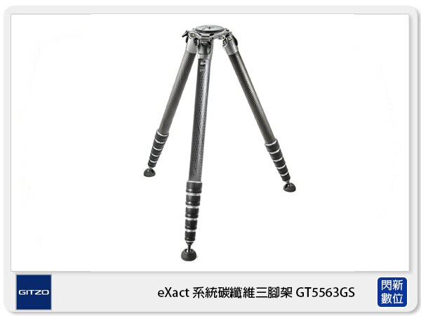 【滿3000現折300+點數10倍回饋】Gitzo eXact Systematic GT5563GS 系統碳纖維 三腳架 5號腳 (公司貨)