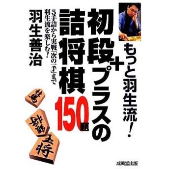 もっと羽生流! 初段+プラスの詰将棋150題/羽生善治【著】