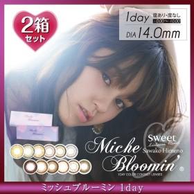 【10枚入×2箱】ミッシュブルーミン ワンデー 14.0mm(MicheBloomin 1day カラコン 度あり カラーコンタクト 度入り 度なし サークルレンズ 1日使い捨て)