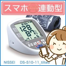 NISSEI 上腕式 デジタル血圧計 DS-S10 -11_tilted スマホで管理【大きい文字/健康チェック/介護/健康管理/血圧計/医療/オシロメトリック