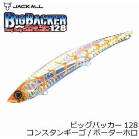 ジャッカル(Jackall) ビッグバッカー128 コンスタンギーゴ/ボーダーホロ