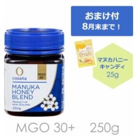 コサナ(cosana) マヌカハニー ブレンド MGO30+(250g)