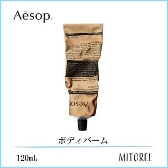 イソップ AESOPレジュビネイトボディバーム120mL【定形外郵便可133g】