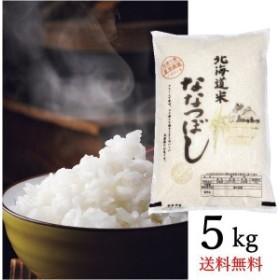 北海道米・ななつぼし5kg (代引不可)