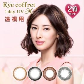 【遠視用】10枚入×2箱 アイコフレワンデーUVM 14.0mm(EyeCoffret 1day 老眼 サークルレンズ 度あり カラコン 度入り カラーコンタクト 度なし)