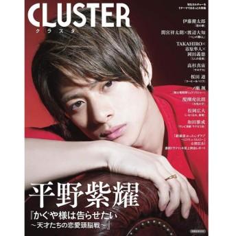 CLUSTER平野紫耀『かぐや様は告らせたい天才たちの恋愛頭脳戦』
