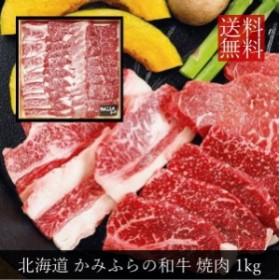 北海道 かみふらの和牛 焼肉 1kg (代引不可・送料無料)