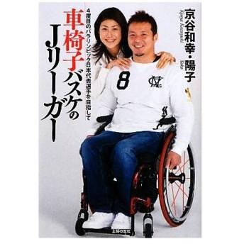 車椅子バスケのJリーガー 4度目のパラリンピック日本代表選手を目指して/京谷和幸,京谷陽子【著】