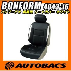 ボンフォーム(BONFORM) バンブーデオ 前席用 シートカバー 4043-16 ホワイト