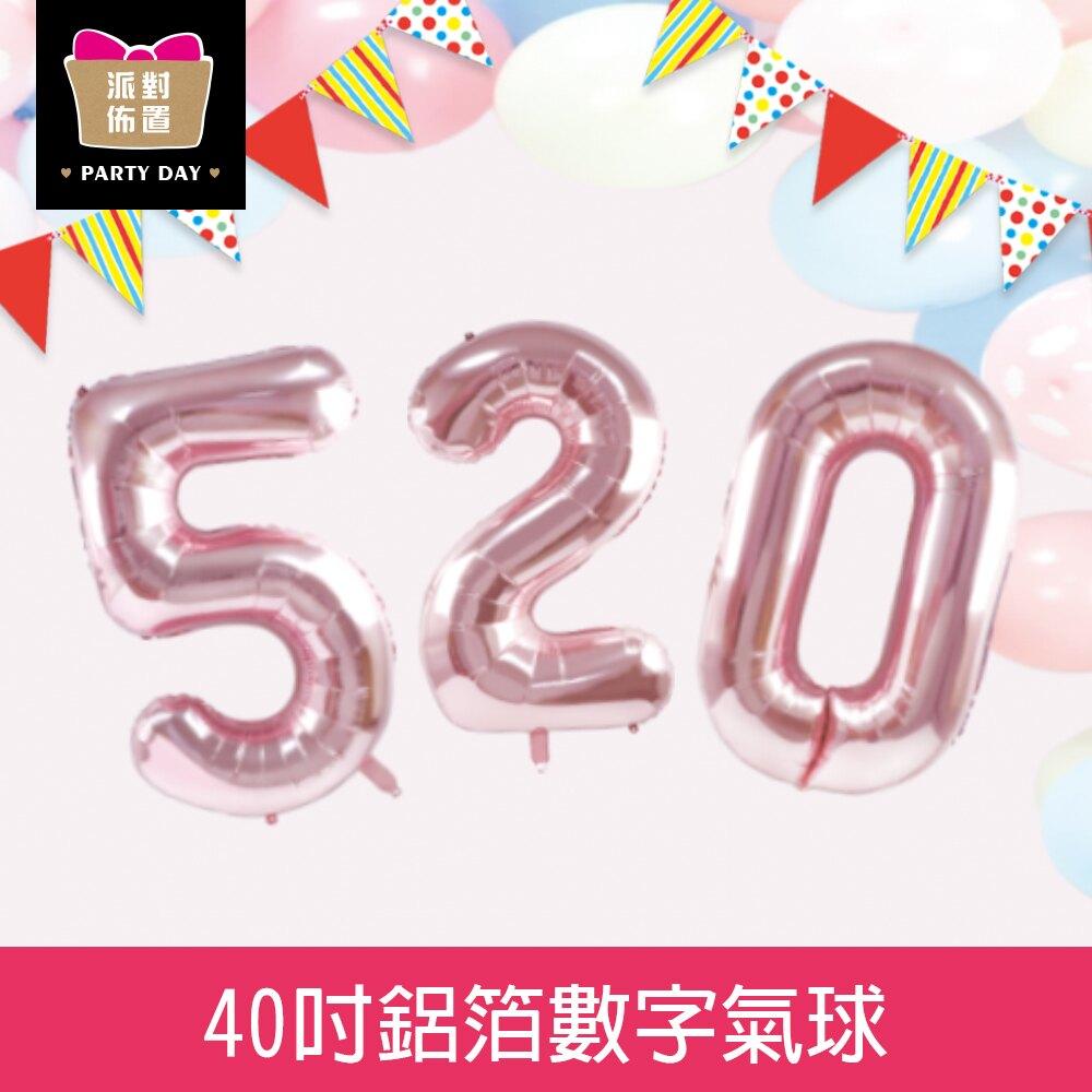 珠友 SC-00022 派對佈置-40吋鋁箔數字氣球/浪漫歡樂場景裝飾/會場佈置