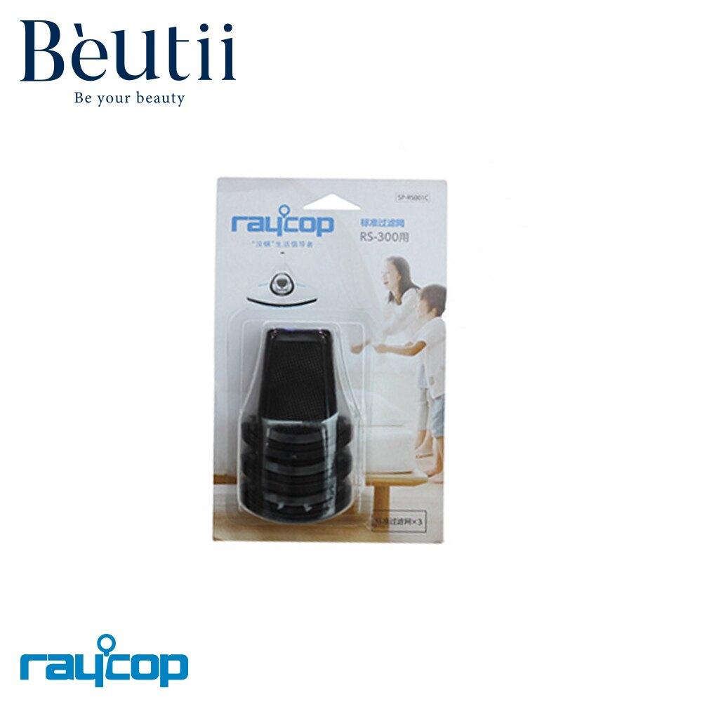 RAYCOP RS300 專用標準濾網  一盒三入  除螨 過敏