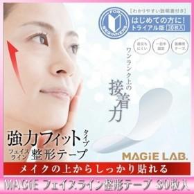 【強力フィットタイプ お試し30枚入】MAGiE LAB フェイスライン整形テープ トライアル版(医療用 テープ使用 マジラボ 透明素材 たるみ しわ 補正 自然 ほうれい線 フェイスアップ)