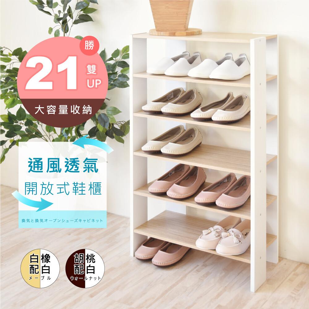 hopma多功能開放式五層鞋櫃/收納櫃