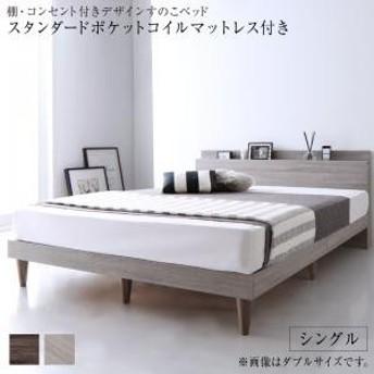 ベッド シングル 棚・コンセント付デザインすのこベッド グレイスター スタンダードポケットコイルマットレス付 シングルベッド 送料無