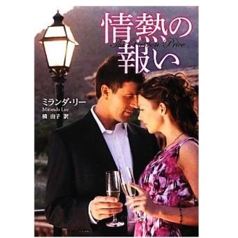 情熱の報い HR by HARLEQUIN/ミランダリー【作】,槇由子【訳】