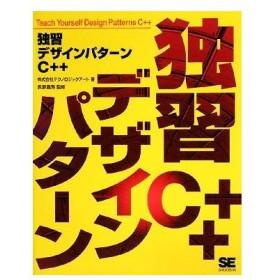 独習デザインパターンC++/テクノロジックアート【著】,長瀬嘉秀【監修】