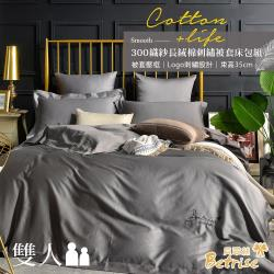 Betrise烟灰 純色系列 雙人 頂級300織精梳長絨棉素色刺繡四件式被套床包組