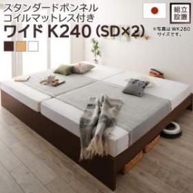 ベッド キング 組立設置付 国産すのこファミリーベッド マリアーナ スタンダードボンネルコイルマットレス付 ワイドK240(SD×2) キングサ
