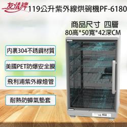 【友情】三層紫外線烘碗機 PF-6168