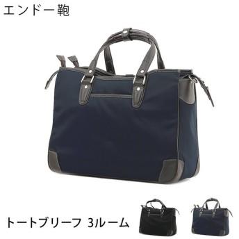 ブリーフケース アタッシュケース ビジネスバッグ エンドー鞄 ENDO2-591-41