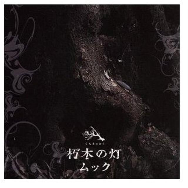 朽木の灯/ムック
