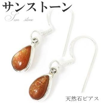 インド産 雫型 サンストーン フック シルバーピアス (2P 両耳用)シルバー925/レディース/ピアス/両耳/天然石