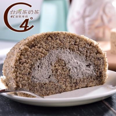 台灣茶奶茶4℃蛋糕專賣 芝麻捲x1條組