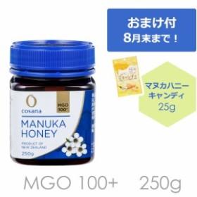 コサナ(cosana) マヌカハニー MGO100+(250g)