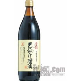 【酒 ドリンク 】芳醇 天然かけ醤油(1188)