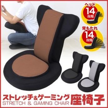 座椅子 ゲーム チェア 低反発 リクライニング 14段ギア 読書 ストレッチ おしゃれ コンパクト 座いす 1人掛け 肘置き 姿勢矯正