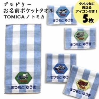 名入れ 刺繍 ポケットタオル トミカ 5枚 名前 子供 男の子 女の子 ギフト ハンドタオル キャラクター OR