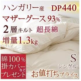 羽毛掛け布団  シングル 日本製 羽毛布団   掛カバーなど豪華特典付 ハンガリー産ホワイトマザーグースダウン93% 増量1.3kg DP440 掛け布団シングル