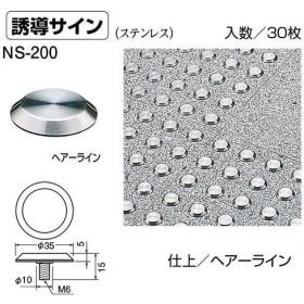 シロクマ サイン 誘導サイン NS-200 ステンレス ヘアーライン