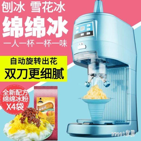 碎冰機商用綿綿冰機 商用奶茶店雪花機 電動雪花式刨冰機電壓220V LR7974【Sweet家居】