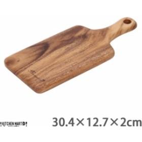 アカシア 取っ手付き 30.4cm カッティングボード M  木製 木 ウッド 天然木 インテリア キッチン雑貨 wood おしゃれ ウッドバーニング
