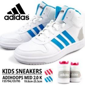【送料無料】 アディダス adidas スニーカー ADIHOOPS MID2.0K アディフープスミッド2.0 K F35794 F35795 キッズ