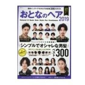おとなのヘア 2019 MSムック / 雑誌  〔ムック〕