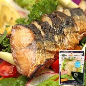 国産真鯖使用 サラダサバ(プレーン)(1切) ウチノ 8月新商品