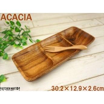 アカシア 三連 仕切り 30.2cm プレート 木製 プレート 木 plate ウッドバーニング カフェ 食器 おうちカフェ おしゃれ 子供 食器 皿 業務