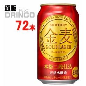 新ジャンル 金麦 ゴールド ラガー 350ml 缶 72 本  ( 24 本    3 ケース ) サントリー