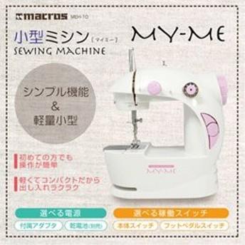 軽量小型 コンパクト電動ミシン マイミー MEH-10