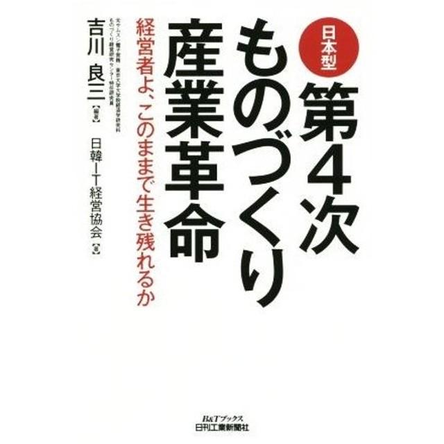 日本型第4次ものづくり産業革命 B&Tブックス/日韓IT経営協会(著者),吉川良三(その他)