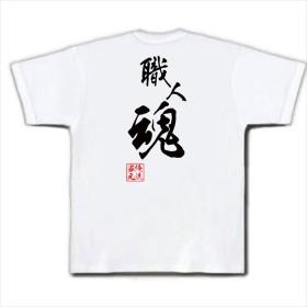 魂心Tシャツ 職人魂(MサイズTシャツ白x文字黒)