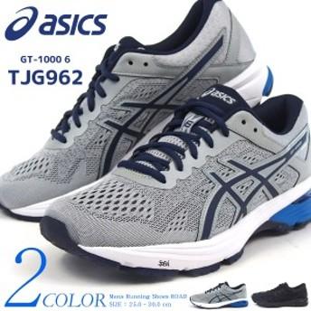 【特価/送料無料】 asics アシックス ランニングシューズ メンズ 全2色 TJG962 GT-1000 6 スニーカー ジョギング ウォーキング マラソン