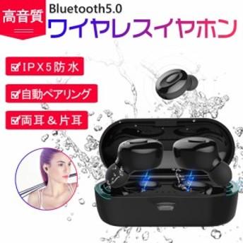 ワイヤレスイヤホン Bluetooth 5.0 イヤホン Bluetooth 両耳 片耳 モバイルバッテリー ブルートゥース ワイヤレスイヤホン タッチ型 高音